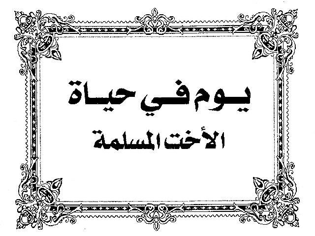 يوم في حياة الأخت المسلمة